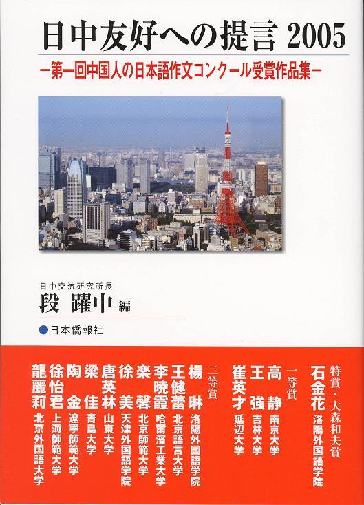 日中友好への提言2005