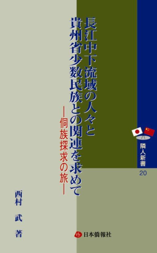 長江中下流域の人々と貴州少数民族との関連を求めて