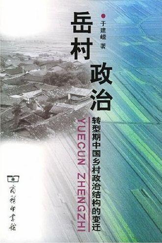 『岳村政治』日本語版