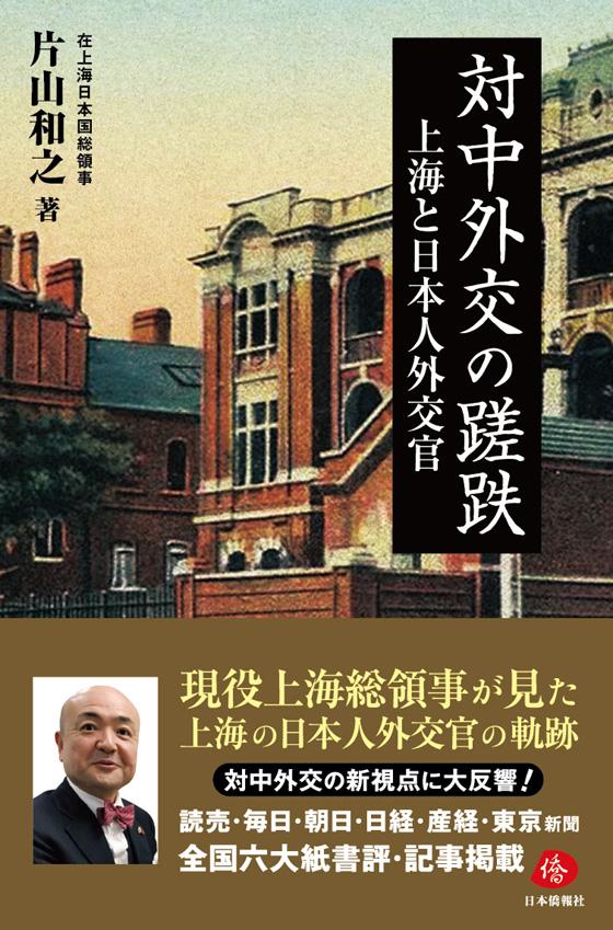 対中外交の蹉跌 ―上海と日本人外交官―