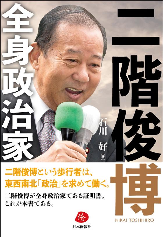 二階俊博-全身政治家-